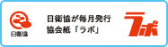 日本衛生検査所協会