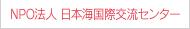 NPO法人日本海国際交流センター
