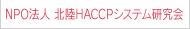 NPO法人HACCPシステム